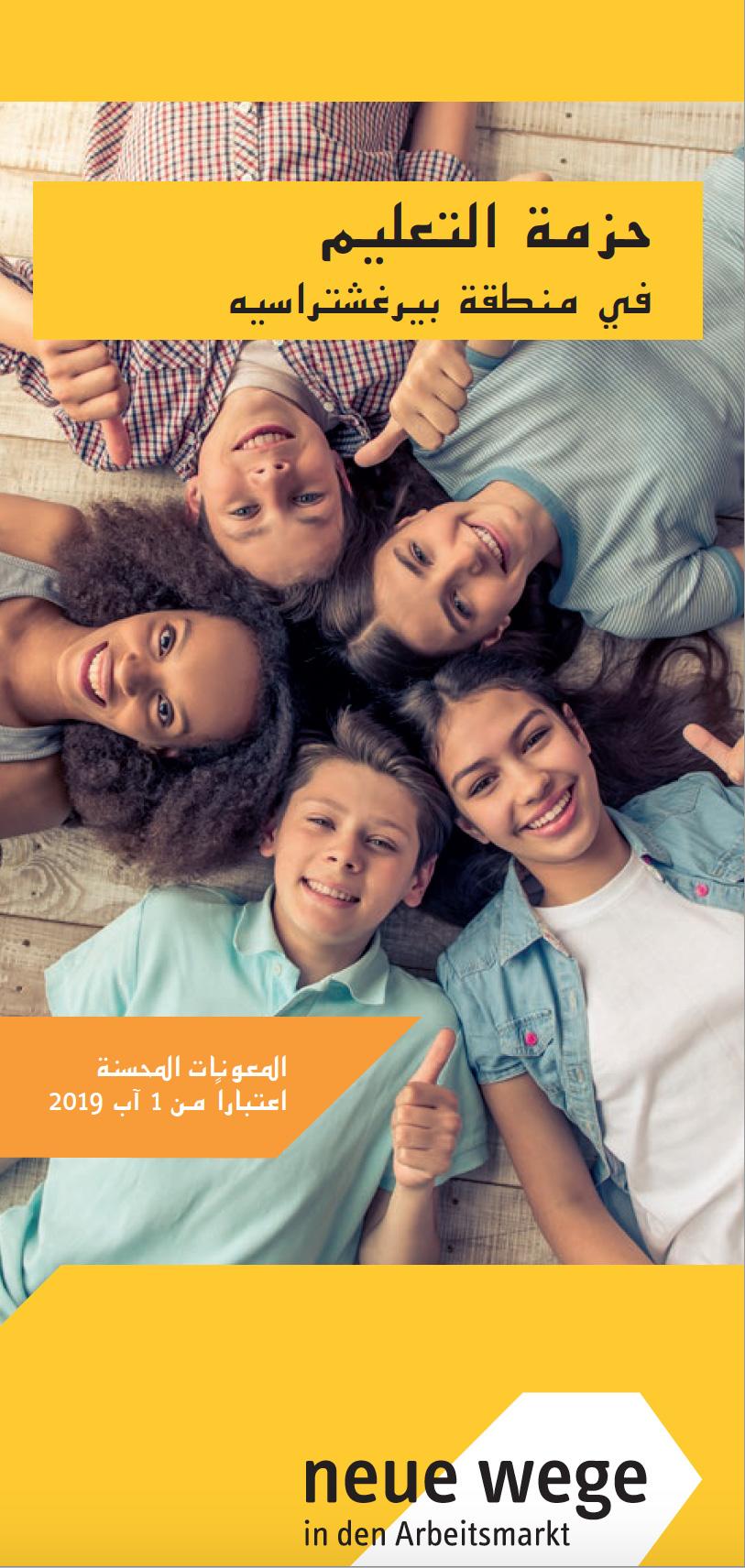 BUT Folder Arabisch